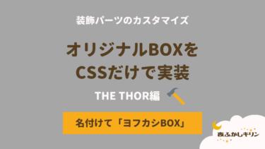 【THE THOR】CSSのカスタマイズで自分だけのオリジナルボックス装飾を使う方法