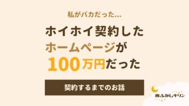 【前編】ホイホイ契約した自分のお店のホームページが100万円だった!?