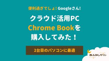 便利過ぎてエグイ!クラウド活用型のGoogle専用ノートパソコン「Chromebook」は2台目パソコンに最適です。