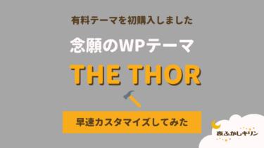 ついに念願だったWordPressの有料テーマ「THE THOR」をインストールした。早速カスタマイザーでデザイン変更してみた。