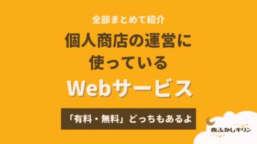 個人商店の運営に使っているWebサービスを紹介