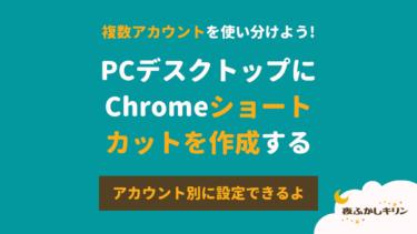 複数のGoogleアカウントの使い分けに便利!パソコンのデスクトップにアカウント別のChromeショートカットを作成する方法